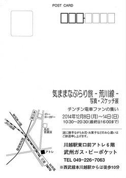 ハガキ(宛名面).jpg